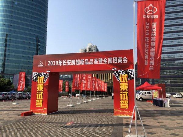长安逾越:新品品鉴暨全国招商会召开!