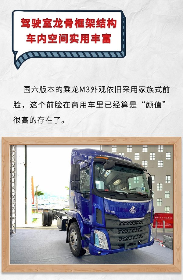 排放升级国六新M3载货车加量不加价!