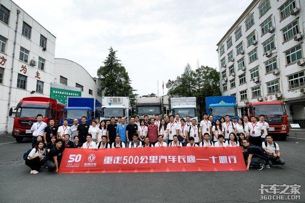 东风汽车:重走500公里汽车长廊十堰行