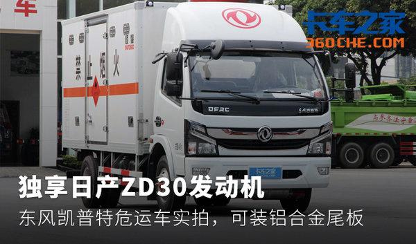 独享日产ZD30发动机凯普特危运车实拍