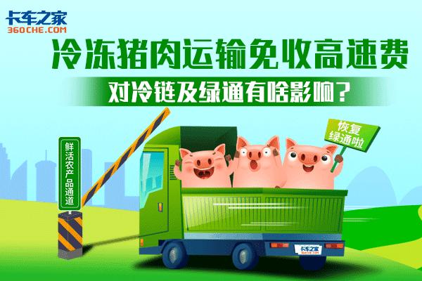 冷冻猪肉运输免高速费对冷链有啥影响