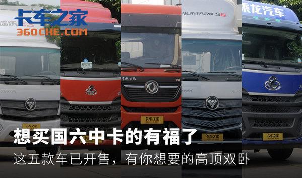 想买国六中卡的有福了这五款车已开售