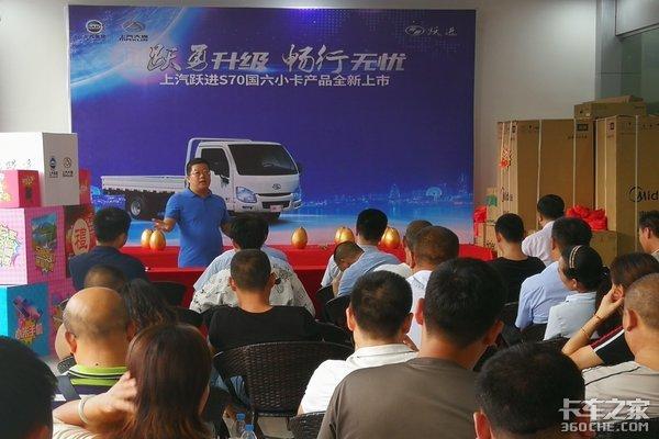上汽跃进S70国六小卡广州上市发布会