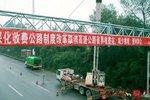 昆安高速:首个双向ETC门架已吊装完成