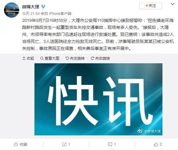 云南发生严重车祸货车失控致5人遇难!