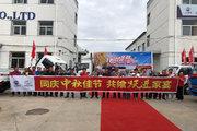 同庆中秋佳节,共飨跃进家宴——大同站
