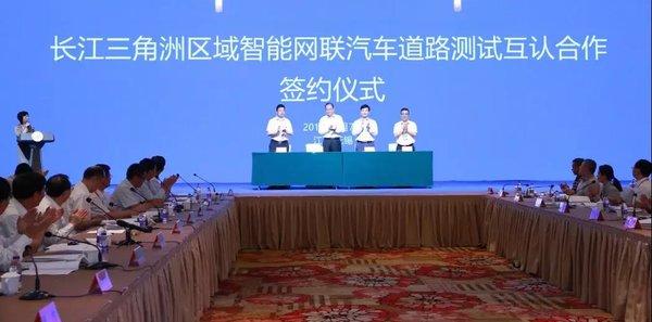 长三角四省市:签订智能网联汽车道路测试互认合作协议