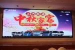 同庆中秋佳节,共飨跃进家宴―济南站圆满落幕