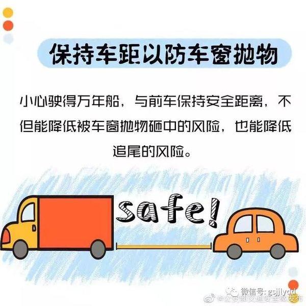 交警:高速公路上行驶严禁向窗外抛洒物品出事了你问责承受不来