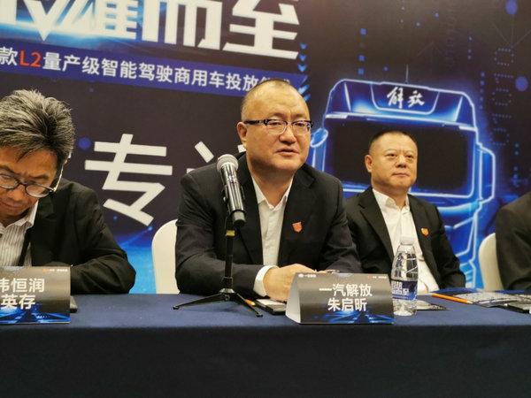 L2智能卡车发布新公司成立解放与它的伙伴要干啥?
