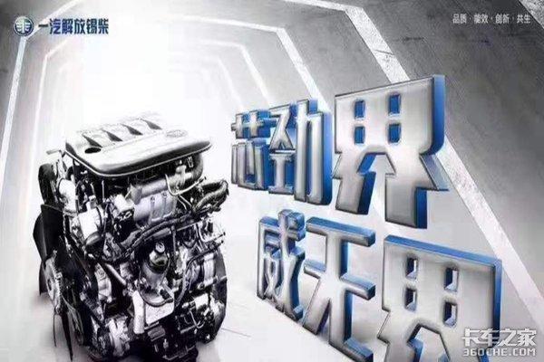 一汽红塔公狮暨解放动力4DB1产品推广会