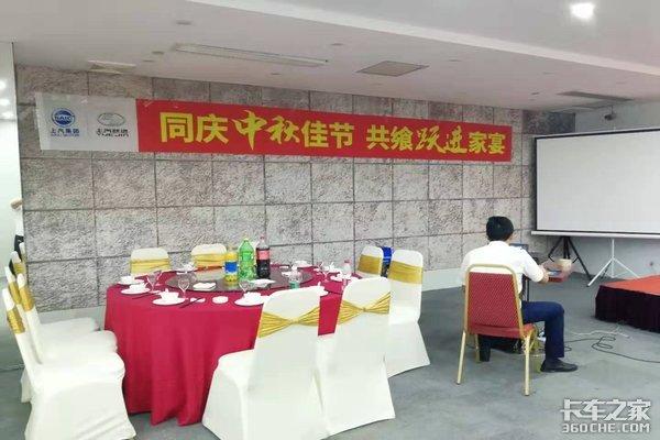 """""""同庆中秋佳节共飨跃进家宴""""南京站"""