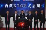 西藏:ETC或许会迟到 但永远不会缺席!