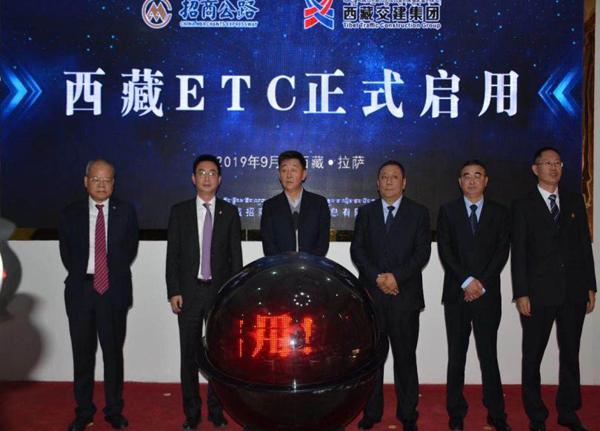 西藏:ETC或许会迟到但永远不会缺席!