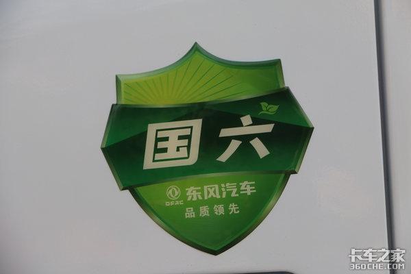 换装全新驾驶室东风福瑞卡发布国六新品