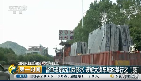 督察组对货车禁行暗访,交警:立即整改