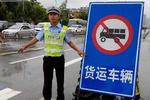 督察组对货车禁行暗访,交警:急速整改