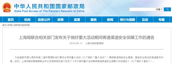 11月1-12日期间寄往上海的这类快件一律退返