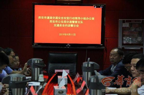 运输存在安全隐患陕西十家企业被约谈