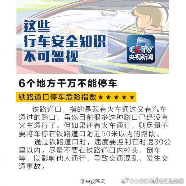 干货满满:开车必须要注意的多个事项!