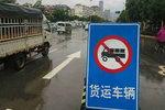 巴彦淖尔:对国三以下的柴油车禁限行!