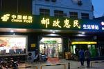 快递企业跨界成风 中国邮政能玩转商业?