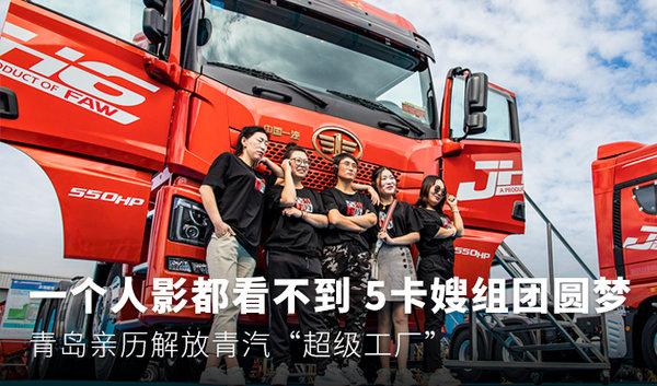 卡车如何炼成?5卡嫂组团参观青汽工厂
