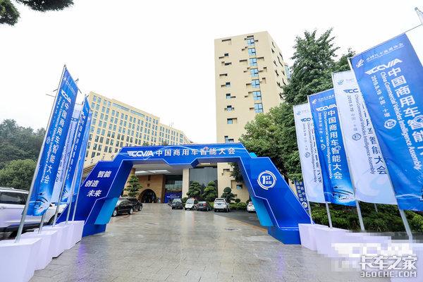 未来已来首届中国商用车智能大会召开