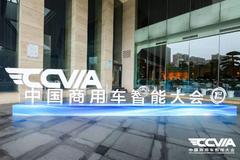 未来如何发展?中国商用车智能大会召开