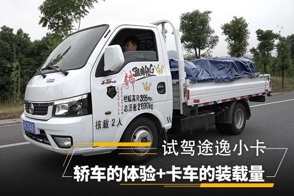 轿车的体验+卡车的装载量试驾途逸小卡