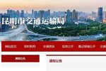 昆明�@城高速公路 收�M站9月30日起收�M