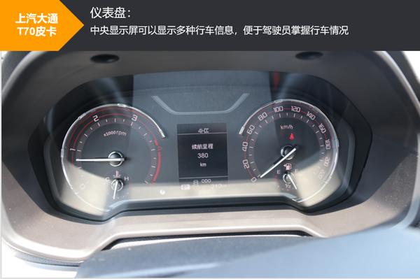 试驾:上汽大通T70的国六自动挡皮卡!