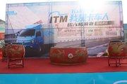 """飞碟汽车 """"我是卡车人""""国六精英赛山东聊城站圆满结束"""