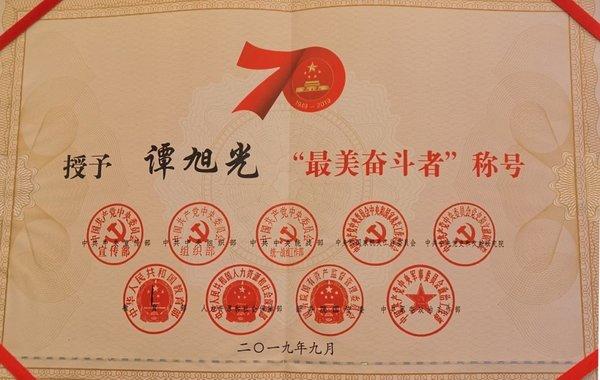 """谭旭光:荣获""""最美奋斗者""""荣誉称号!"""
