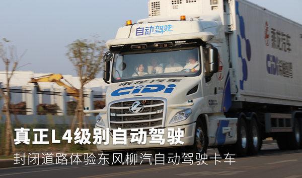 真正L4级别东风柳汽自动驾驶卡车体验