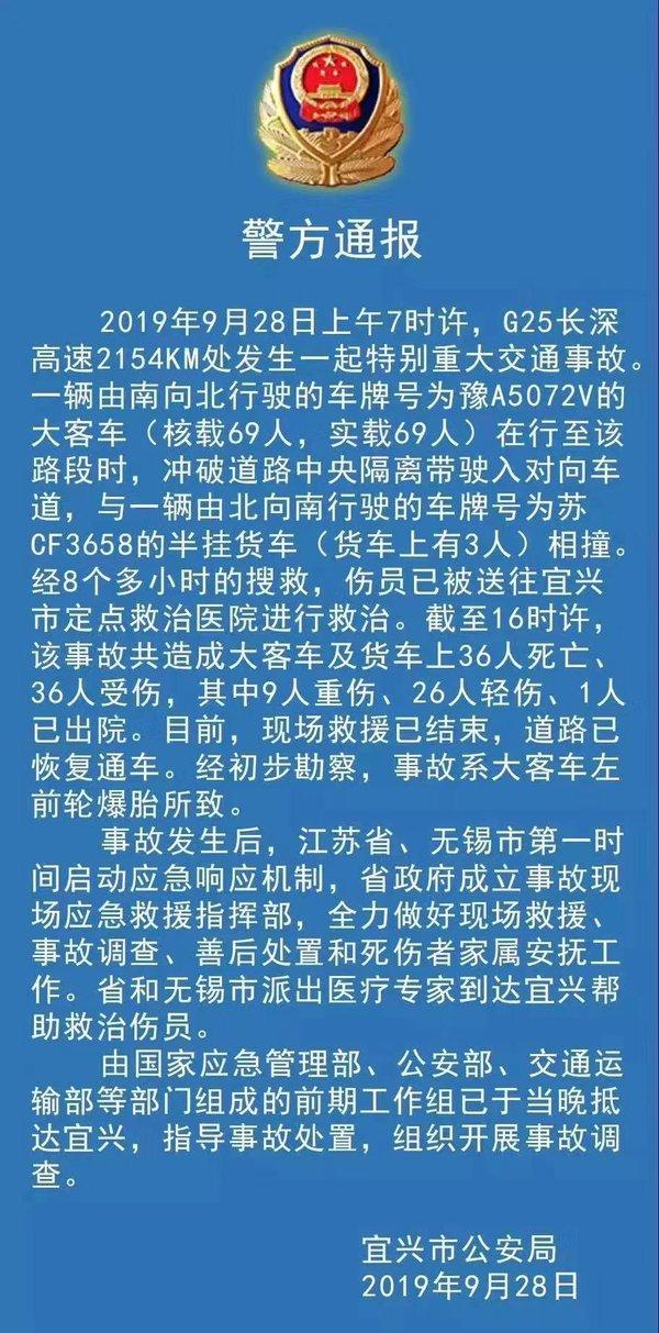 江�K宜�d:���c客�相撞36死36��!