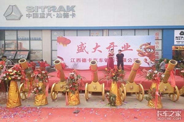热烈祝贺江西德卡汽贸盛大开业