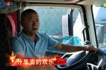 70周年:网红司机齐唱《我和我的祖国》