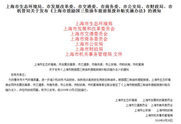 上海最新国三柴油车提前报废补贴政策
