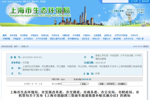 上海��三柴油�提前��U�a�N政策已出