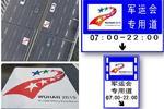 武汉:军运会期间货车/危化品运输车限行