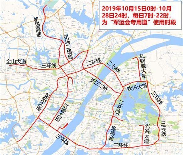 武汉:军运会期间对货车、危化品运输车、外埠机动车限行