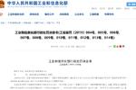 工信部:对11家机动车生产企业行政处罚
