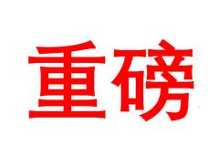 郑州新政:国四国五需加装OBD监控体系