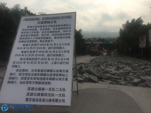 沪渝高速复盛收费站施工门路车辆绕行