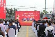 时代领航轻卡 百城团购会上海站圆满成功