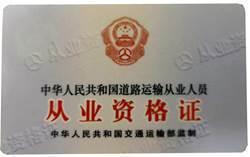 南安交通局:10月起发行IC卡道路运输证