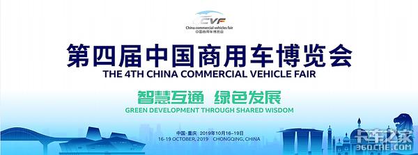 第四届中国商用车博览会10月16日-19日