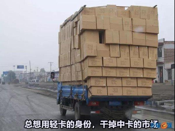 """免费退换不可能没有""""大吨小标""""傍身蓝牌轻卡车货总重调至7吨行不"""