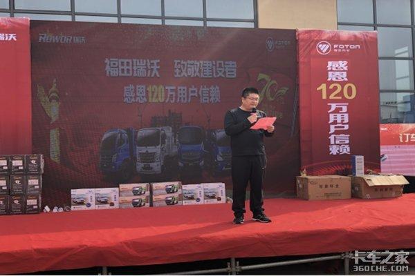 感恩120万福田瑞沃用户徐州新世纪福田瑞沃ES3国六车型上市发布会